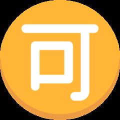 Circled Ideograph Accept mozilla emoji