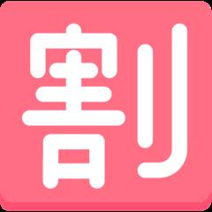 Squared Cjk Unified Ideograph-5272 mozilla emoji