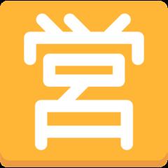Squared Cjk Unified Ideograph-55b6 mozilla emoji