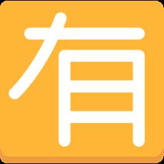 Squared Cjk Unified Ideograph-6709 mozilla emoji
