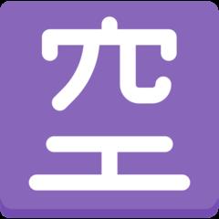 Squared Cjk Unified Ideograph-7a7a mozilla emoji