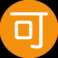 Circled Ideograph Accept twitter emoji