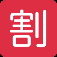 Squared Cjk Unified Ideograph-5272 twitter emoji