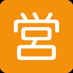 Squared Cjk Unified Ideograph-55b6 twitter emoji