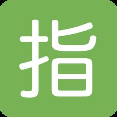 Squared Cjk Unified Ideograph-6307 twitter emoji