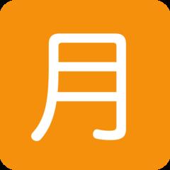 Squared Cjk Unified Ideograph-6708 twitter emoji
