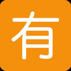 Squared Cjk Unified Ideograph-6709 twitter emoji