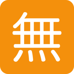 Squared Cjk Unified Ideograph-7121 twitter emoji