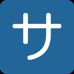 Squared Katakana Sa twitter emoji