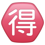 Circled Ideograph Advantage whatsapp emoji