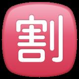 Squared Cjk Unified Ideograph-5272 whatsapp emoji