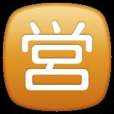 Squared Cjk Unified Ideograph-55b6 whatsapp emoji