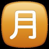 Squared Cjk Unified Ideograph-6708 whatsapp emoji