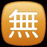 Squared Cjk Unified Ideograph-7121 whatsapp emoji