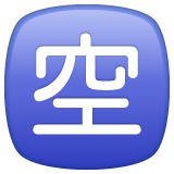 Squared Cjk Unified Ideograph-7a7a whatsapp emoji